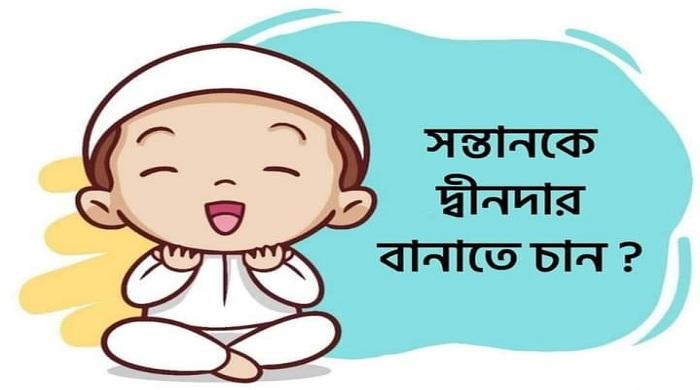শিশুদের ইসলামি শিক্ষা