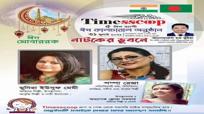 Timesscoop-এর-কালচারাল-সমাপনী-অনুষ্ঠান-৩১-জুলাই
